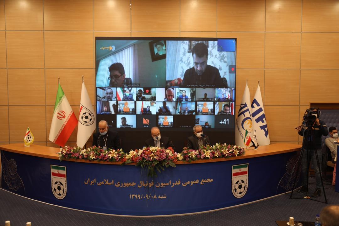 تایید اساسنامه فدراسیون فوتبال